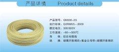 耐温500度高温电缆 GN500-03 16平方