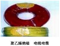 聚乙烯绝缘电线电缆