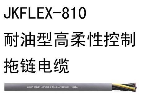 JKFLEX-810耐油高柔性控制拖链电缆