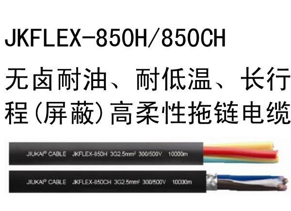 JKFL无卤耐油、耐低温(屏蔽)高柔性拖链电缆