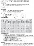 JXN/AGR/JBQ电机引出线