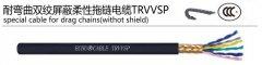 TRVVSP 12*2*0.5柔性耐弯曲拖链电缆