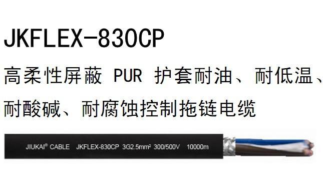 高柔性屏蔽PUR护套耐酸碱控制电缆