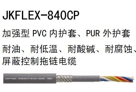 加强型PVC内护套PUR外护套屏蔽控制拖链电缆JFLE