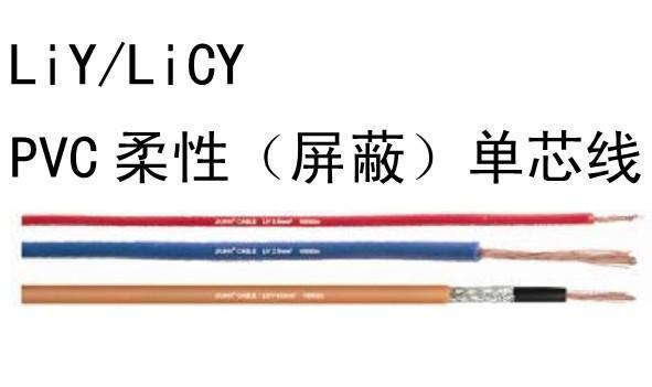 PVC柔性(屏蔽)单芯线