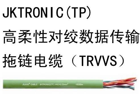 高柔性对绞数据传输拖链电缆(TRVVS)